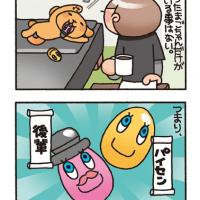 #243 続・たまごちゃんとたまごちゃん