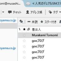 WindowsLiveメールのサポートが1月10日で終了していました(';')