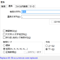 Notepad++で置換