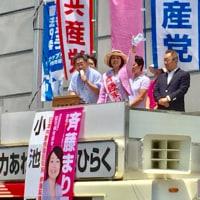 東京が熱い!綾瀬駅頭での小池晃書記局長の演説を聴く。