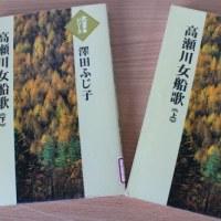 澤田ふじ子氏の「高瀬川」シリーズ「高瀬川女船歌」を読みました