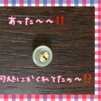 あやっ〜〜(>_<)