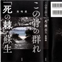 『死の棘』蘇生:この骨の群れ by 高嶋進著を読んだ!今年2月、島尾敏雄とミホが眼の前に!