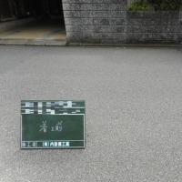 水道の引き込み工事・・・千葉県水道局