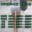 부산안마《 plus.google.com/u/0/ 》O508 - ⑤①08 - ①⑦04