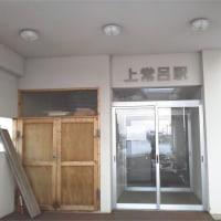 上常呂駅(ふるさと銀河線探訪)