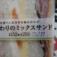 食べたものと。。
