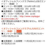 10/27 オフィシャル&ルイのTwitterの呟きは〜