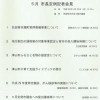 津山市議会6月定例議会議案説明会