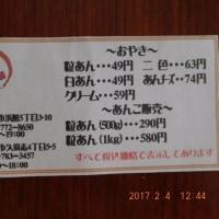 17/2/5 美味しい「おやき屋さん」発見!