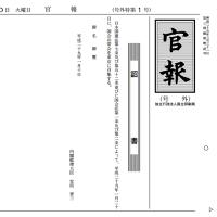天皇陛下、詔書を公布、平成29年2017年1月20日(金)に第193回通常国会を召集 官報は「平成29年特別号外1号」