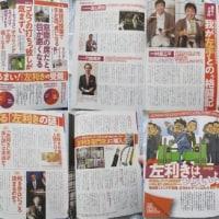 左利きはつらいよ特集詳報-『週刊ポスト』2016年12月9日号