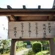 第64代【円融天皇陵】参道は民家の間を抜けて行く!