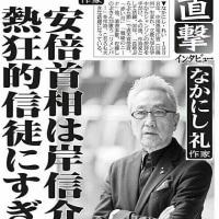 東京新聞1/17 ニュースの追跡 「安倍首相 比にミサイル供与申し出!?」
