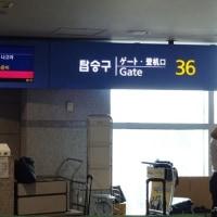 【仁川国際空港からセントレアへ】韓国旅行②2016/6/22