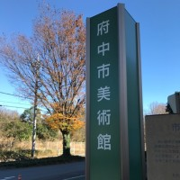 【藤田嗣治展】〜府中市〜