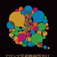ヒロシマ平和映画祭2011 チラシ公開
