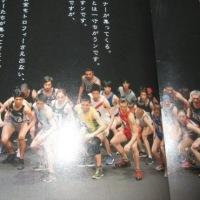 倉本 聰 と 富良野塾の 「走る」 を観る