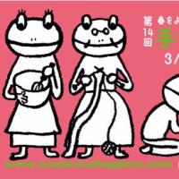 第14回手づくりカエル展出展中@イトヤマ イトコ商店