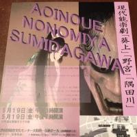 舞台出演のお知らせ  現代能楽劇「葵上」「野宮」「隅田川」
