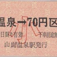 山鹿温泉駅のJRバス硬券