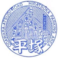 平塚PA(神奈川県平塚市)