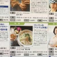 岩田屋コミュニティカレッジさんで料理教室!