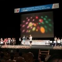 「第16回広島国際アニメーションフェスティバル」表彰式に参加しました