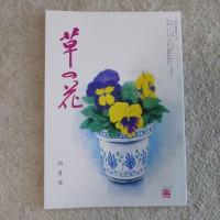 俳句雑誌『草の花』 6月号を読む