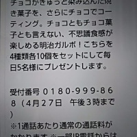 4/27・・・PON!プレゼント(本日3時まで)
