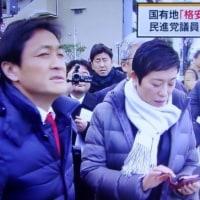 【ネット社会が日本国民を、唯一救えるんですね~】辻元清美の嘘が『民進党の公式サイトで暴露される』マヌケな展開が発生。恥を上塗りしながら炎上中