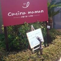 王さまは旧友とランチ(^o^)牛久 『クッチーナ ママン/Cucina maman』