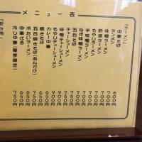 繁昌軒の五目やきそば(あんかけ)750円(*^▽^)ノ♪