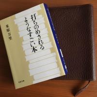 「打ちのめされるようなすごい本」米原万里著 に打ちのめされる