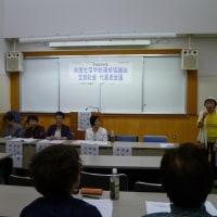 平成29年度全国生活学校連絡協議会定期総会開催される!