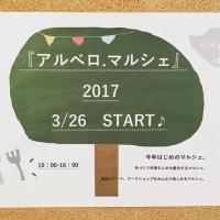 2017年3月~4月の出店スケジュール