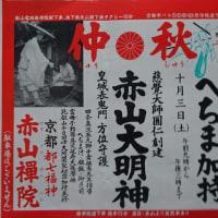 58 アチャコの京都日誌 再びの京都