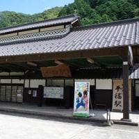 平福宿(兵庫県佐用町平福)