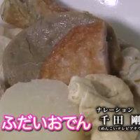 ふだいTV青の国から#11ふだいおでんが、岩手めんこいテレビで1月13日に放送されました。