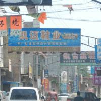 河北省の新経済特区「雄安」特区 街中の状況は今・・・