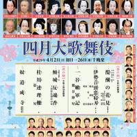 平成29年(2017)4月 歌舞伎座 四月大歌舞伎