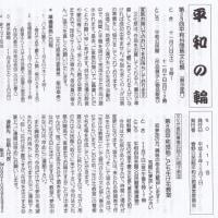 広報紙から見る 、平和団地自治会を中心に進める住民の交流促進活動5