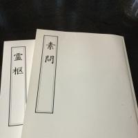 卒業研究について(3)〜『黄帝内経』を問う〜