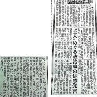 """【政界地獄耳】 """"土人""""めぐる政治家の鈍感発言/Twitterで入手"""