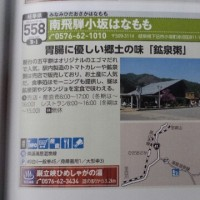 道の駅情報