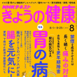 NHKきょうの健康テキスト8月号