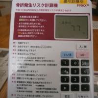 近藤先生が健康診断は受けるなとおっしゃるので、自己診断をしてみたの記・・・
