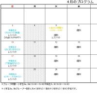 平成28年4月カレンダー