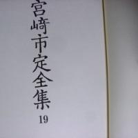 毘沙門天と牛頭天王・ゾロアスター教のミトラ・宮崎市定氏(3)・・七福神の由来(9)