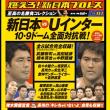燃えろ!新日本プロレスVOL.10~Uインター対抗戦